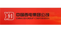 中国西电集团